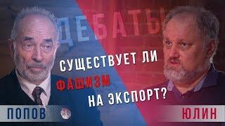 М.В ПОПОВ VS Б.В. ЮЛИН - Фашизм на экспорт