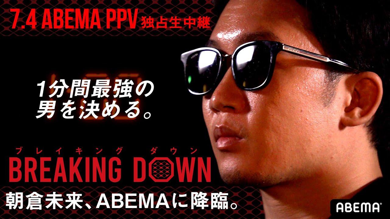 """朝倉未来がABEMAに降臨!「""""1分最強""""の格闘技/最強の男って?」自分自身の疑問に答えを見つけるために立ち上げた「BREAKING DOWN」7.4 ABEMA PPV で生中継"""