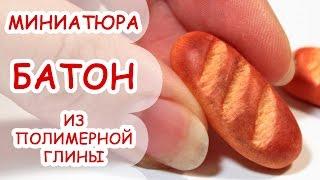 БАТОН ◆ МИНИАТЮРА #27 ◆ Мастер класс, полимерная глина ◆ Анна Оськина