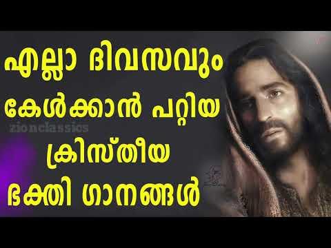Evergreen Hit Songs | Malayalam Christian Devotional Songs | Jino Kunnumpurath