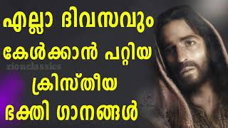 Evergreen Hit Songs | Malayalam Christian Devotional Songs | Jino Kunnumpurath Video
