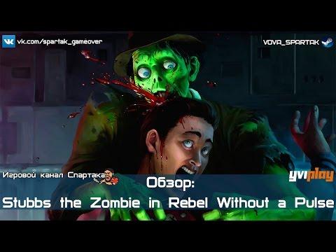 Stubbs the Zombie часть 1 В поисках мозгов, братюнь и