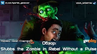 Обзор Stubbs the Zombie in Rebel Without a Pulse - Классический зомби апокалипсис