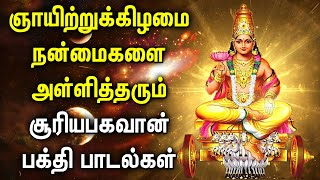 SURAYA BHAGAVAN WILL BLESS YOUR SUCCESSFUL LIFE | Aditya Hrudayam Songs | Surya Bhagavan Tamil Songs