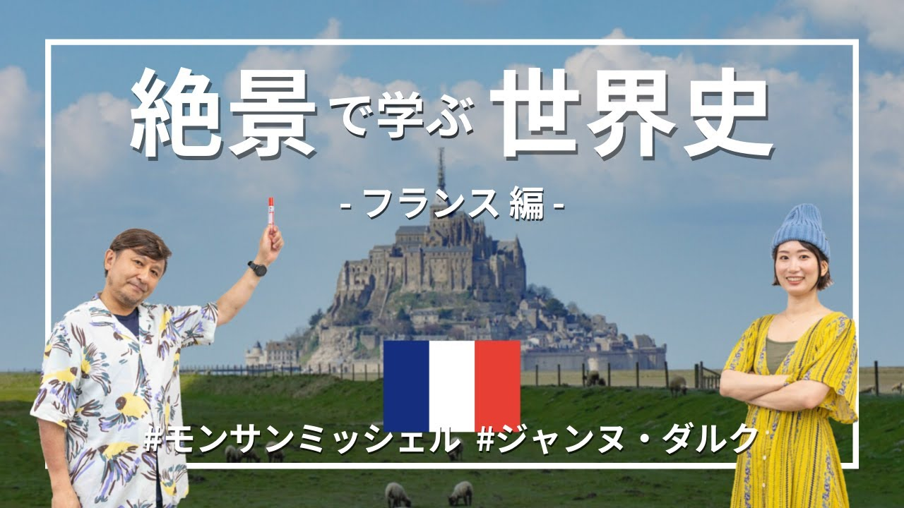 """【フランス】 モンサンミッシェルはかつて""""牢獄""""だった!?ジャンヌ・ダルクが処刑された本当のワケとは #絶景で学ぶ世界史 ⑩"""