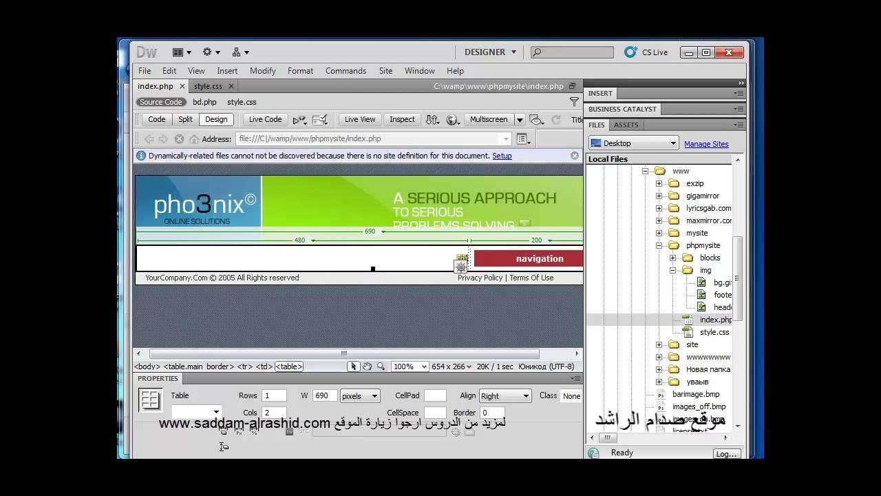 الدرس الثالث من دورة تصميم موقع كامل بلغة ال php