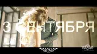 STACY - Не Делай Мне Больно - Премьера 3 сентября