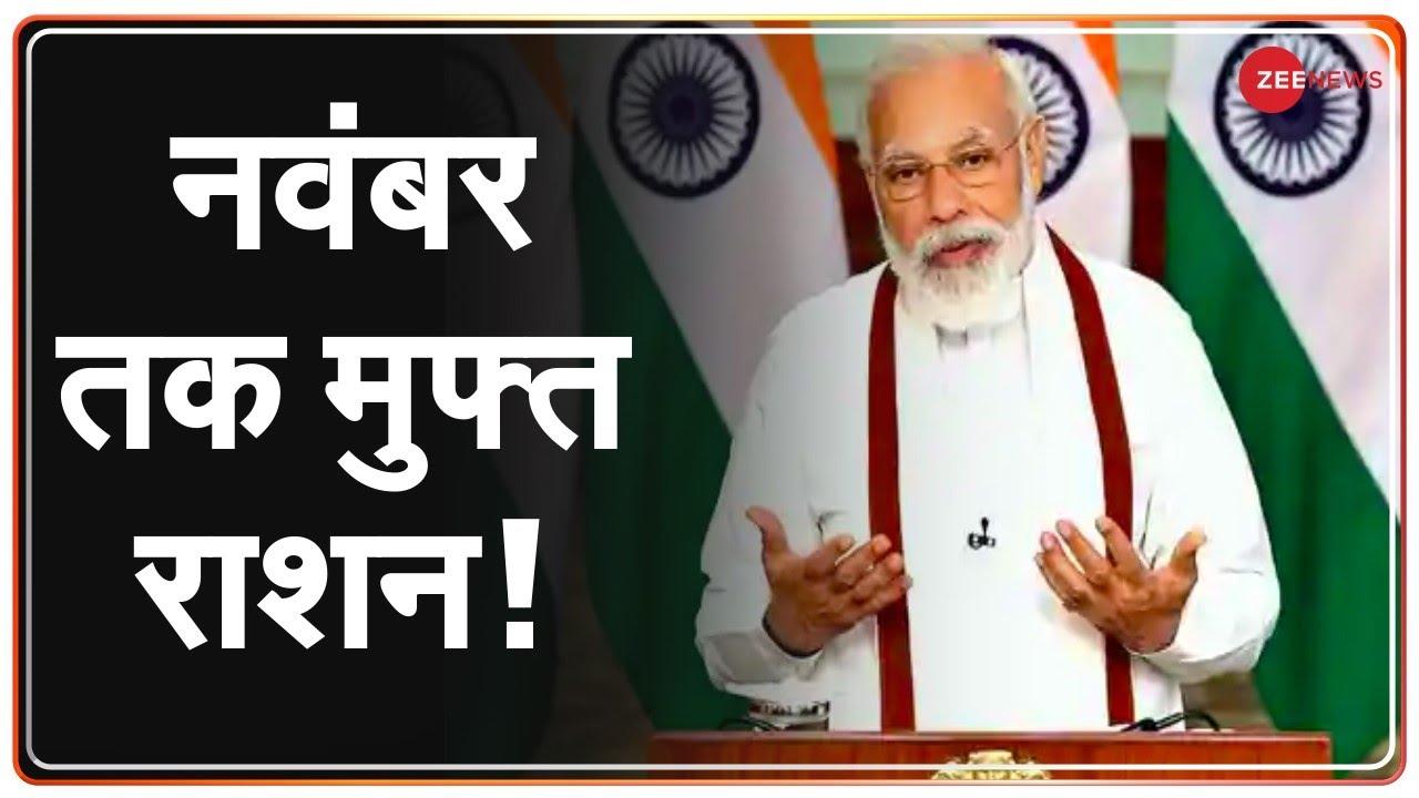 गरीबों के लिए PM Modi का बड़ा ऐलान, November तक मुफ्त राश्न | Narendra Modi Live | PM Modi Live
