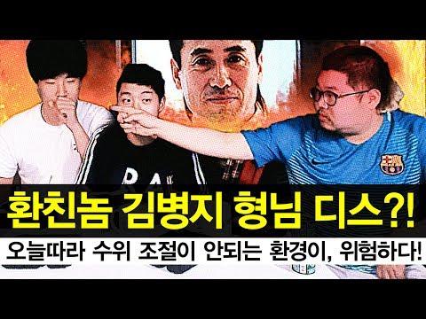 감스트 : 먹방 도중 김병지 형님 디스하는 환경?! 이에 질색하는 감스트, 그들간의 숨막히는 썰전!