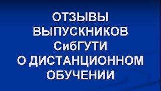 Отзывы специалистов сотовых операторов о дистанционном обучении в СибГУТИ