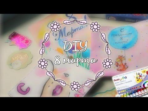 Смотреть онлайн ஐ DIY ஐ  Открытки на 8 марта своими руками  Буквоед  Watercolor art