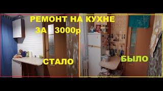 Бюджетный ремонт кухни своими руками.Ремонт на сумму менее 3000 рублей