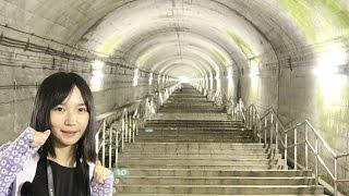 日本一のトンネル駅 土合駅に行ってきました