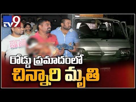 Child killed in Van accident near Fever Hospital || Hyderabad - TV9