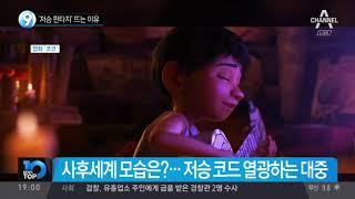 '저승 판타지' 뜨는 이유