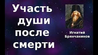 Жизнь и смерть. Участь души по смерти Игнатий Брянчининов  Слово о смерти Православие