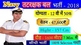 Indian Navy #Cost Guard सीधी भर्ती -2018 #Selection Process #Latest #Govt Jobs #CutOff #SarkariNauki
