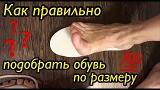 Как правильно подобрать обувь по размеру