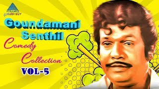 Goundamani Senthil Comedy Collection | Vol 5 | Back to Back Goundamani Senthil Comedy Scenes