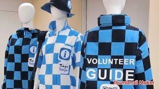 ボランティア新制服は市松模様=「ダサい」批判で見直し 観光ボランティアの制服 検索動画 15