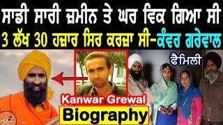 Kanwar Grewal Biography | ਜਾਣੋ ਕਿਉਂ ਜ਼ਮੀਨ ਤੇ ਘਰ ਵਿਕ ਗਿਆ ਸੀ | Family | Wife |Mother Father | Interview