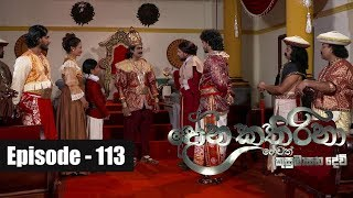 Kusumasana Devi | Episode 113 28th November 2018 Thumbnail