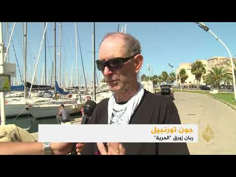 أسطول الحرية يستعد للإبحار مجددا نحو غزة  - نشر قبل 3 ساعة