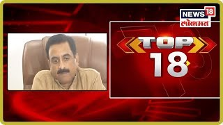 Top 18 News Of Maharashtra | Marathi News | Marathi Batmya | 10 Sept 2019