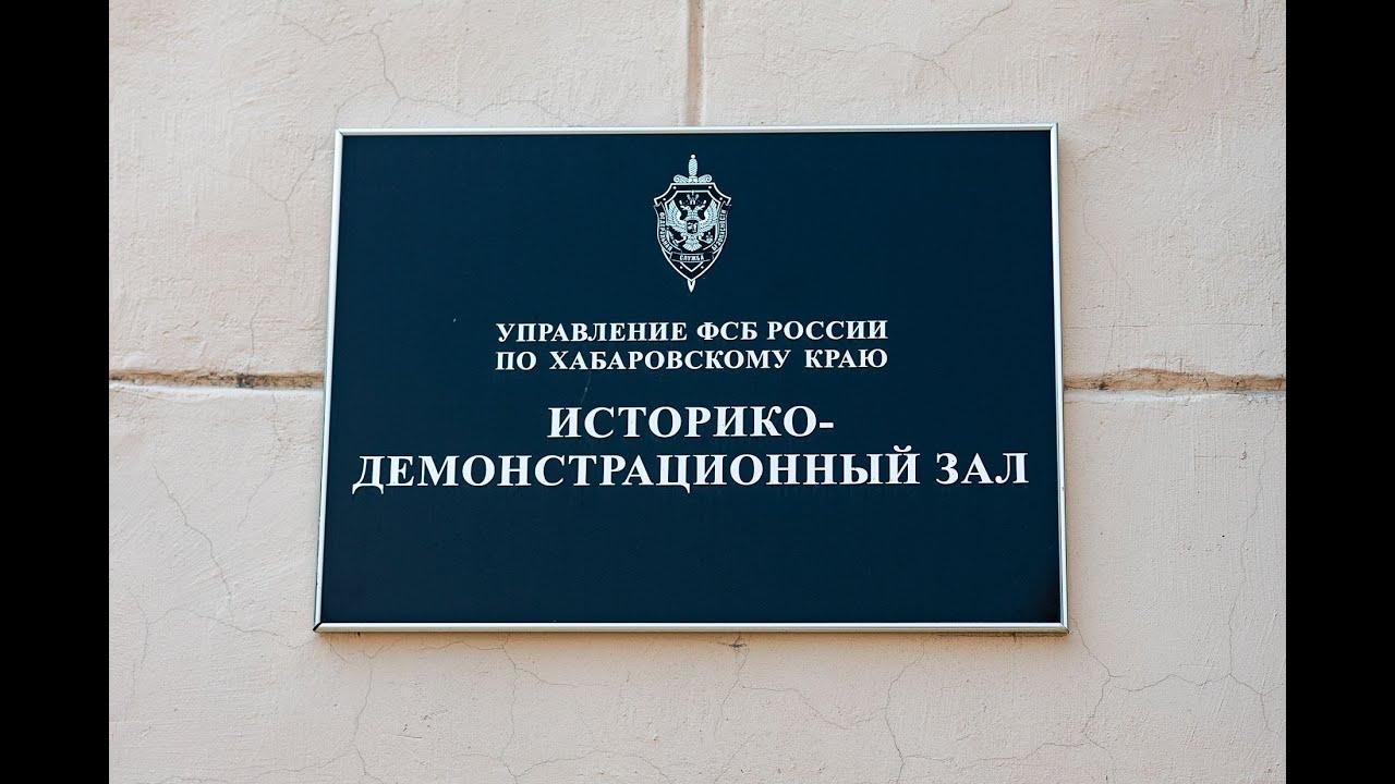 Открытие историко демонстрационного зала в УФСБ России по Хабаровскому краю