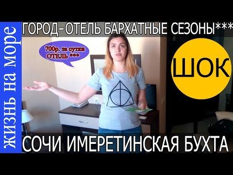 Сочи.  Отель Бархатные сезоны за 700р сутки!! Имеретинская бухта. 2017