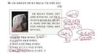 17회 한국사능력검정시험 고급 해설 11-20번
