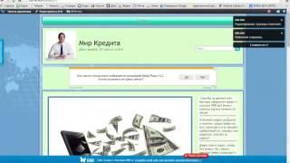 Обучение бизнесу Урок№2 4 Создание сайта для кредита часть 4