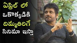 Nagarjuna Kirrak Speech About Next Movies | Telugu Varthalu