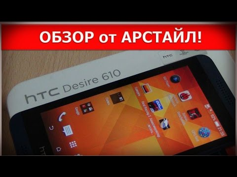 HTC Desire 610 / Арстайл /