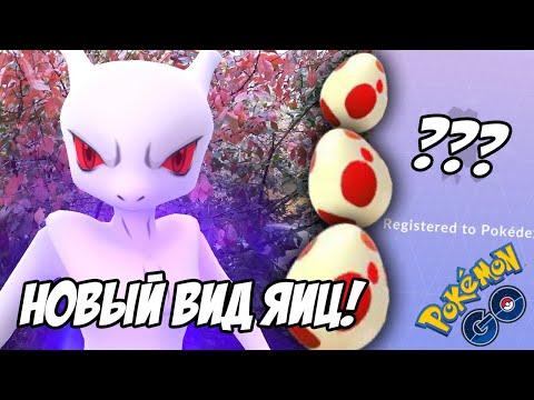 Новые покемоны из новых яиц! Шэдоу Мьюту для всех! [Pokemon GO]