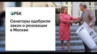 Сенаторы одобрили закон о реновации в Москве