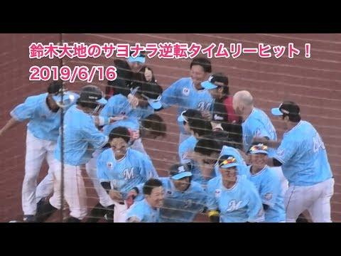 鈴木大地のサヨナラ逆転タイムリーヒット! 2019/6/16