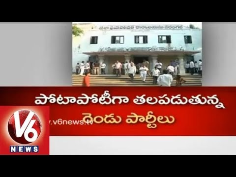 Camp Politics Rises For ZP Chair Person Position In Warangal