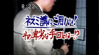 【リアルナイトかんさい】桐島商会集団詐欺事件 失礼な山下記者