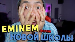 """О ЧЕМ EMINEM ПОЕТ В KAMIKAZE! *новый альбом: разбор"""""""