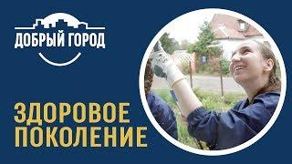 Добрый город - Ладушкин