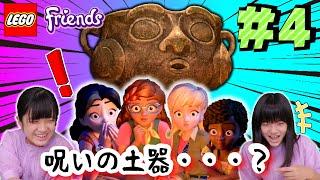 かんあきとみよう!レゴフレンズアニメシーズン4  第4話「ドキ土器!呪われたジャングル!?」