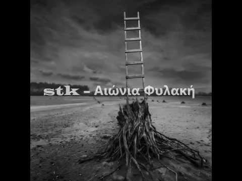 Stk - Αιώνια