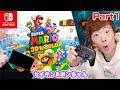 【スーパーマリオ 3Dワールド】Part1 - セイキン&ポンちゃんで初プレイ!!【Nintendo Switch】【スーパーマリオ 3Dワールド + フューリーワールド】