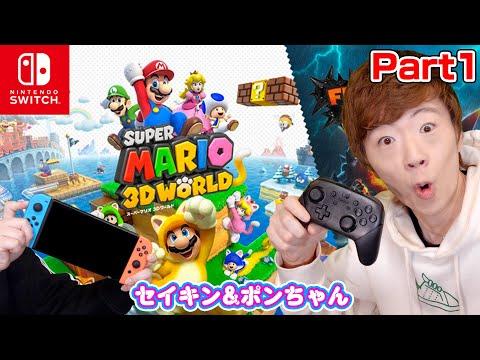 3d ワールド switch