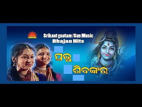 Prabhu Shivankara || Shiva Bhajan Song || Sun music Bhajan Hits