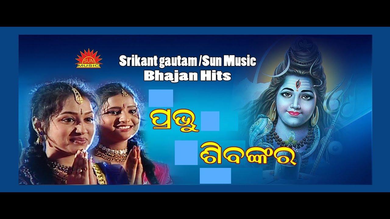 Prabhu Shivankara Jete Katha | Ira Mohanty | Srikant Gautam | Suresh Panda  | Sun Music Odia
