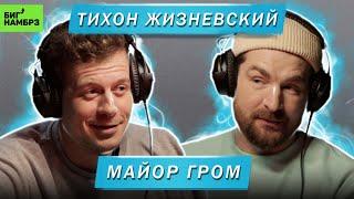 ТИХОН ЖИЗНЕВСКИЙ | МАЙОР ГРОМ | Серёжа и микрофон.Подкаст