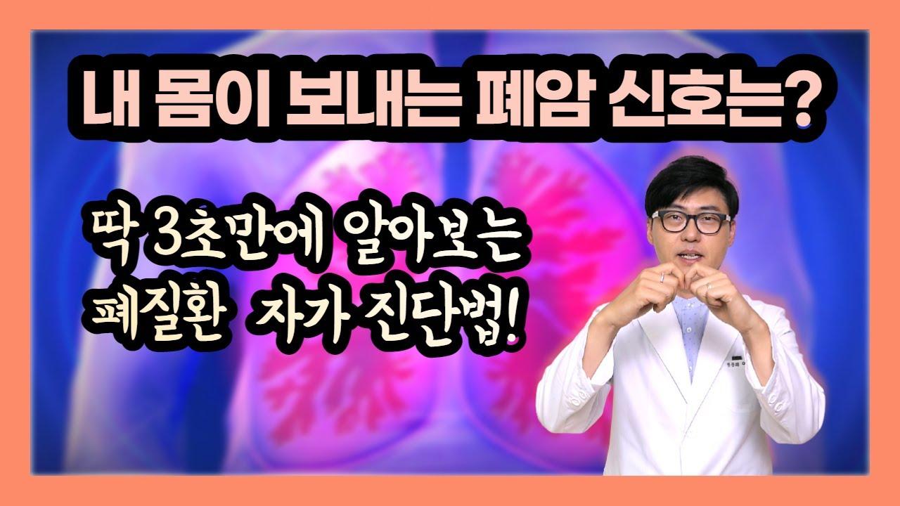 손가락 모양으로 3초만에 알아보는 폐질환 자가진단법, 내 몸이 보내는 폐암의 증상들.