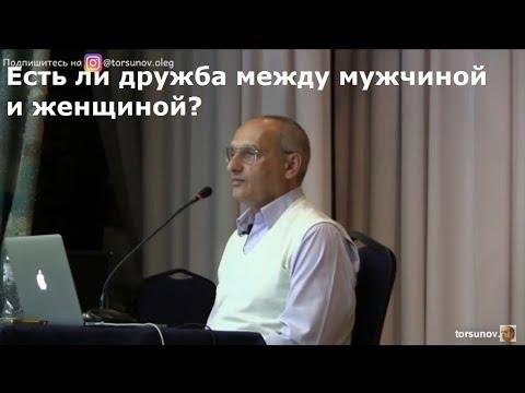 Торсунов О.Г. Есть